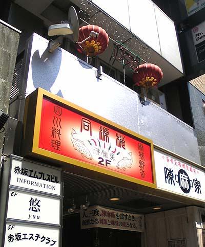 赤坂 維新號 - akasaka-ishingo.jp